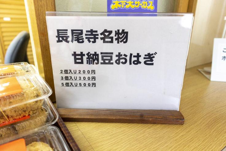 長尾寺名物甘納豆おはぎ
