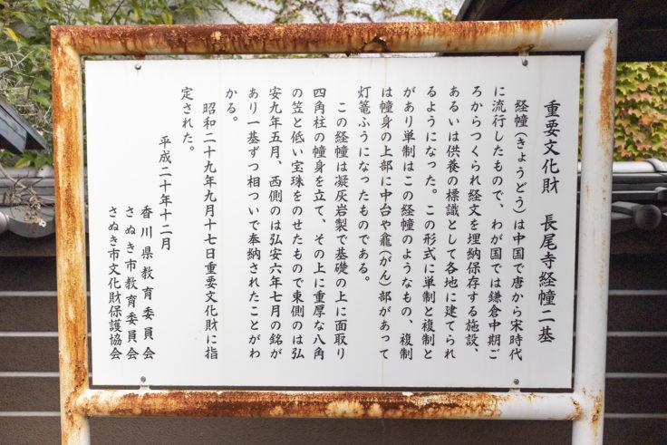 重要文化財長尾寺経幢二基説明