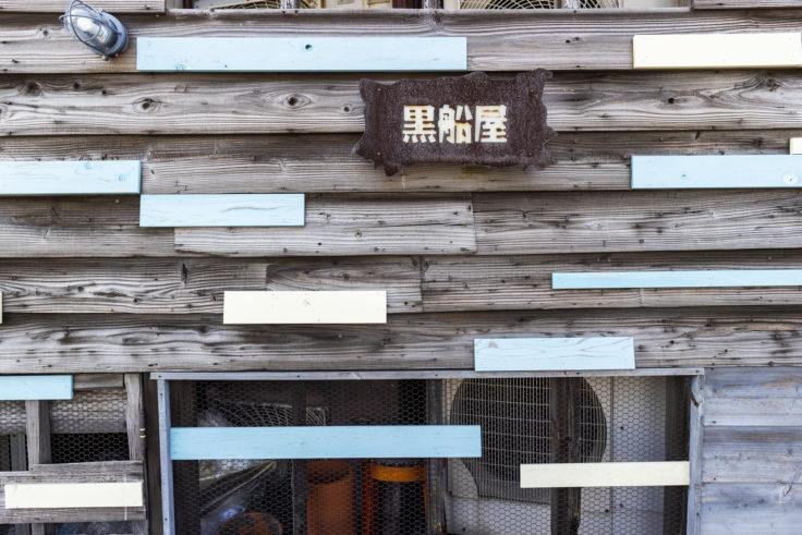 北浜アリーの黒船屋看板