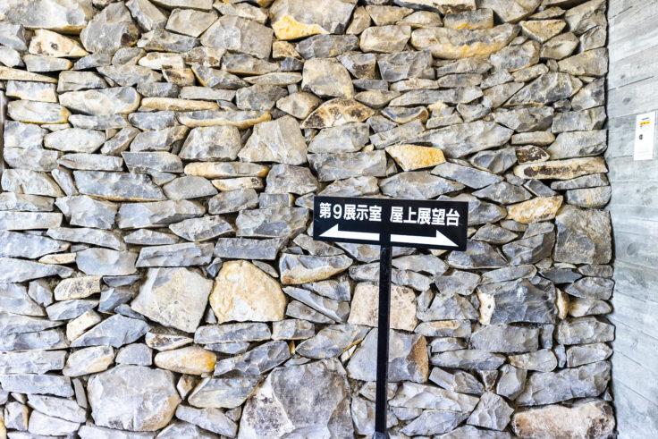 瀬戸内海歴史民俗博物館内内部石垣