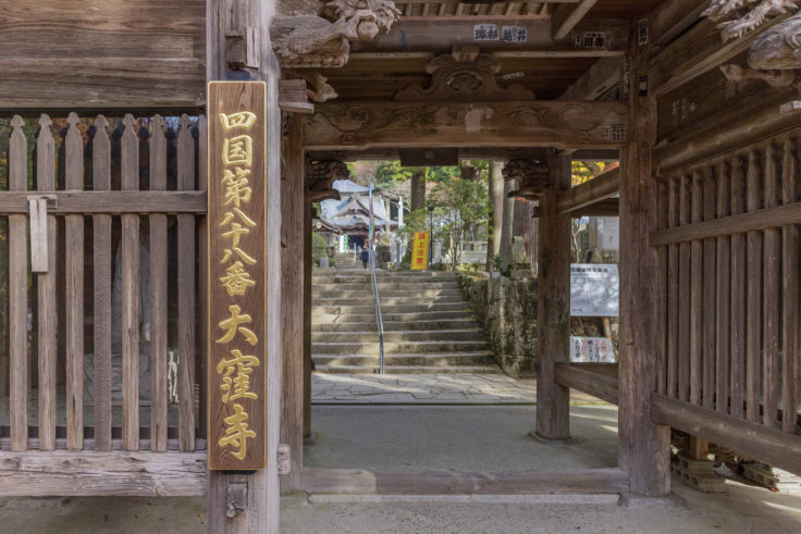 大窪寺入り口