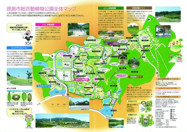 徳島動物園・植物園MAP