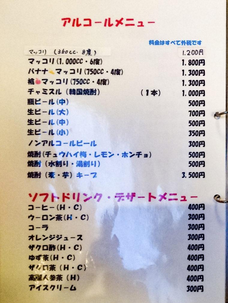 韓国家庭料理サランのメニュー表4