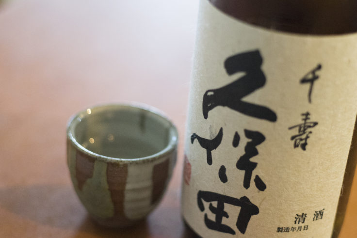 久保田千寿と大谷焼