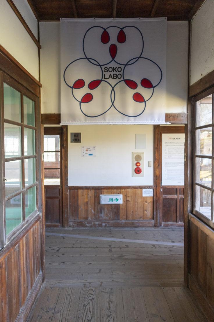 粟島海洋記念公園の内部5