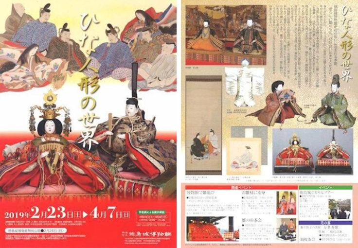 徳島城博物館ひな人形の世界