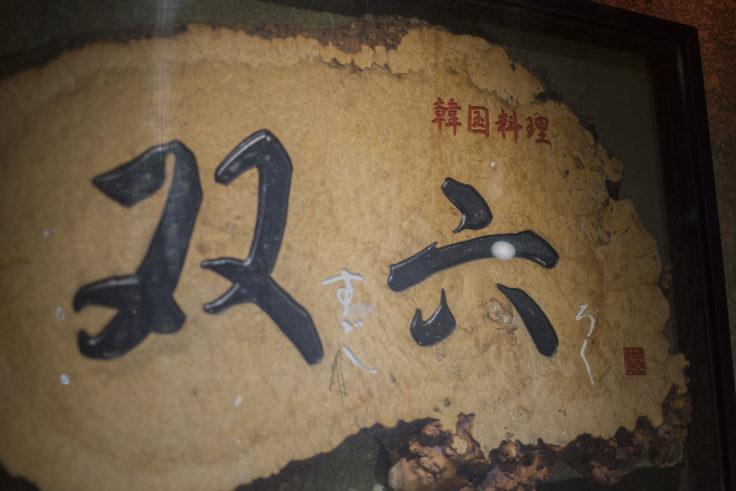 韓国料理双六の看板