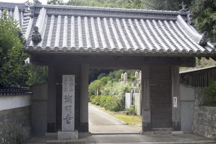 潮明寺の門