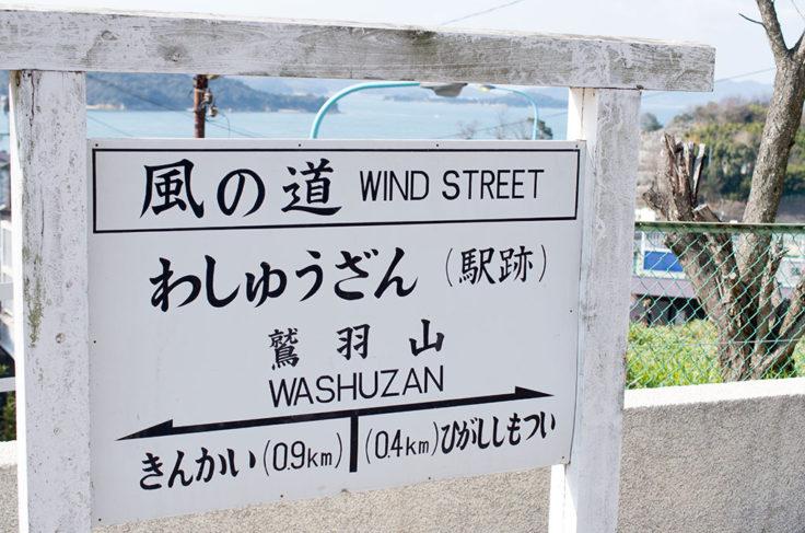 風の道「鷲羽山」