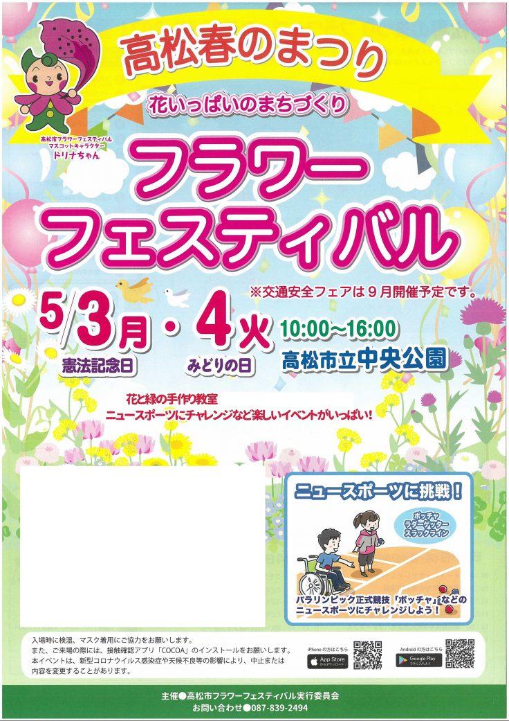高松春のまつりフラワーフェスティバル2021のチラシ1
