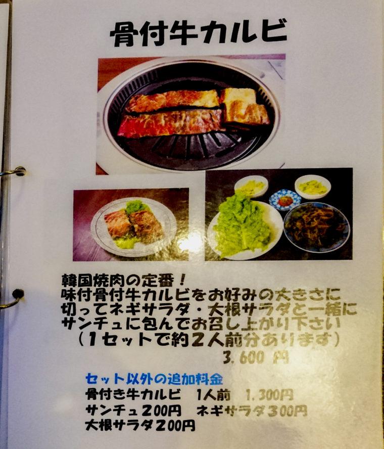 韓国家庭料理サランのメニュー表5