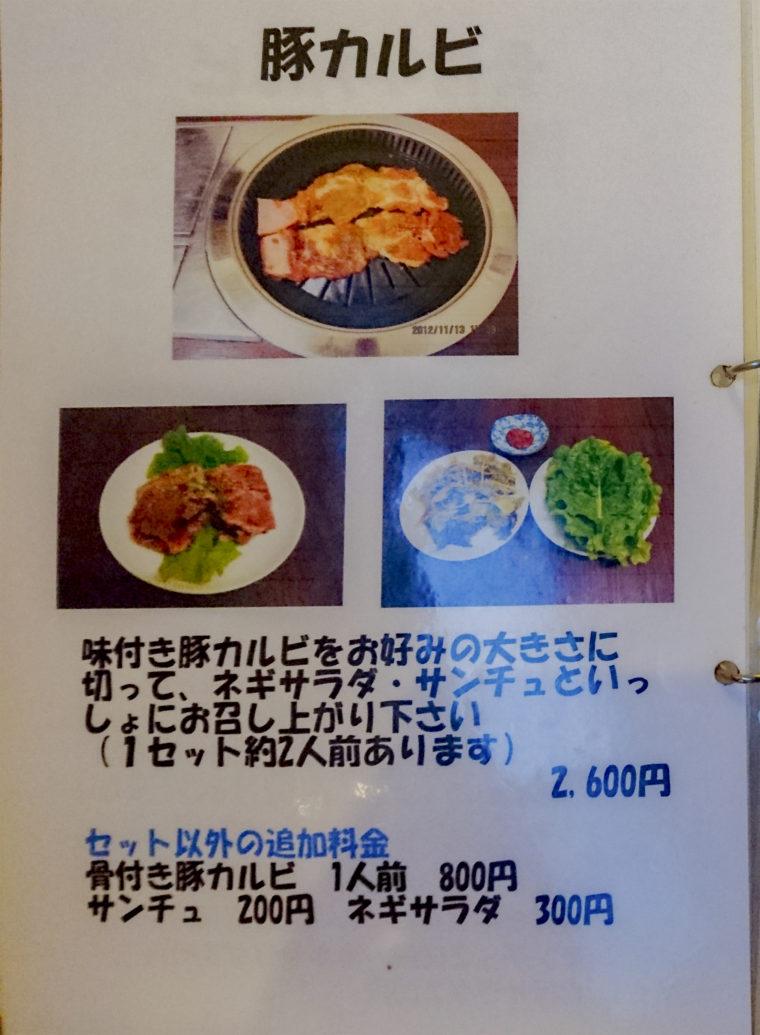 韓国家庭料理サランのメニュー表7