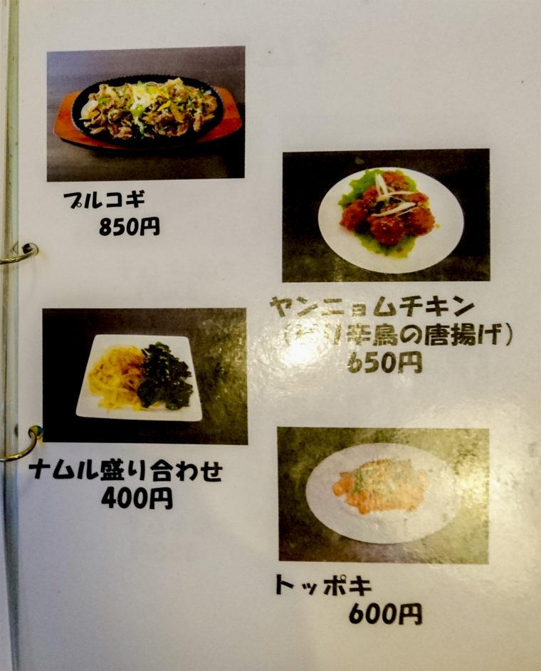 韓国家庭料理サランのメニュー表13