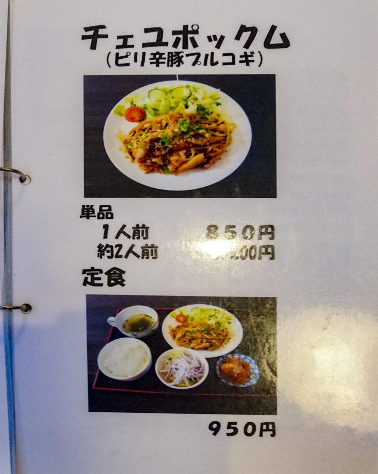 韓国家庭料理サランのメニュー表10
