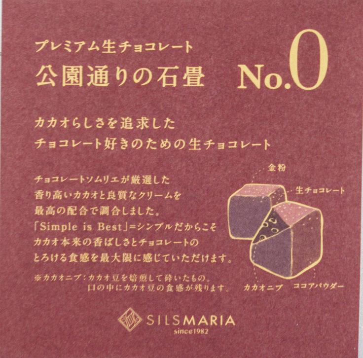 シルスマリア「公園通り石畳No.0」