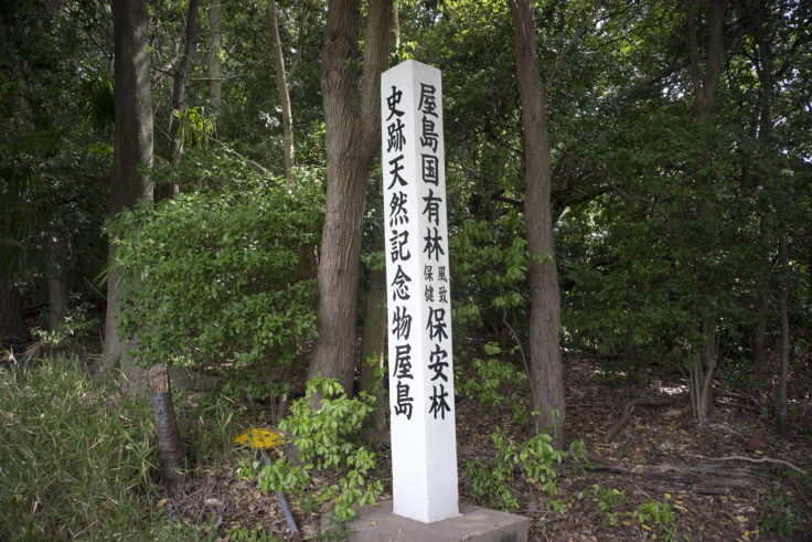 史跡天然記念物屋島の標識