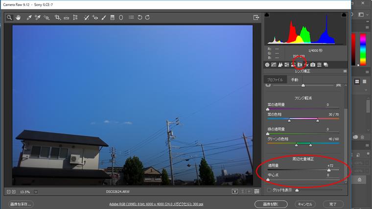 camera rawで周辺減光を修正