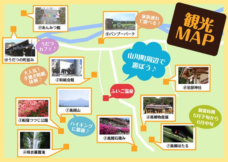 ふいご温泉周辺MAP