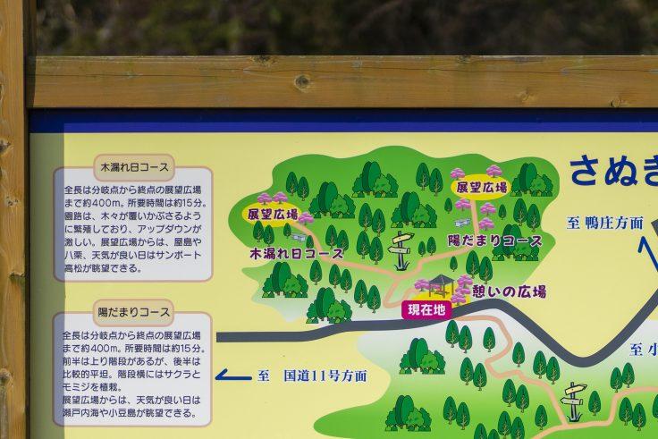 さぬきの森森林浴公園拡大
