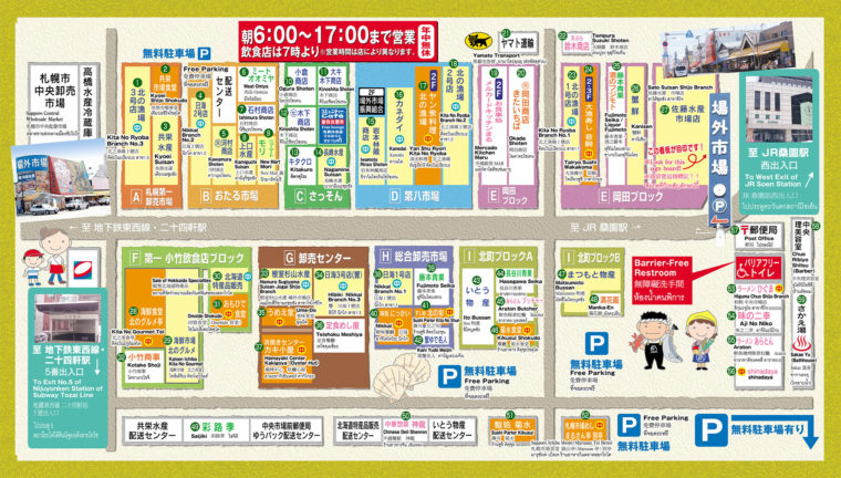 札幌場外市場のマップ