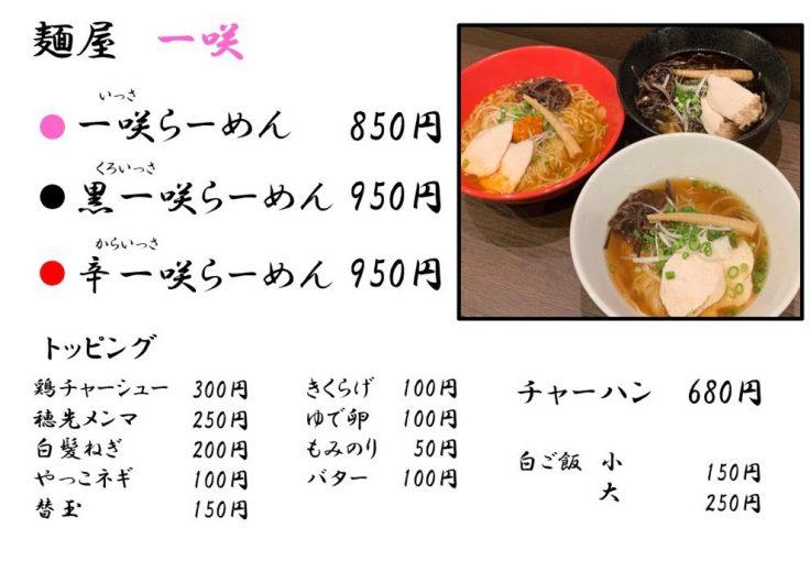 麺屋一咲メニュー1