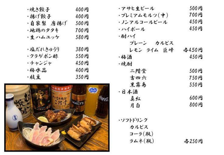 麺屋一咲メニュー2